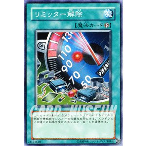 遊戯王カード リミッター解除 / 【ヘルカイザー編】(DP04) / シングルカード|card-museum
