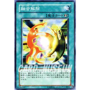 遊戯王カード 融合解除 / 【ヘルカイザー編】(DP04) / シングルカード|card-museum