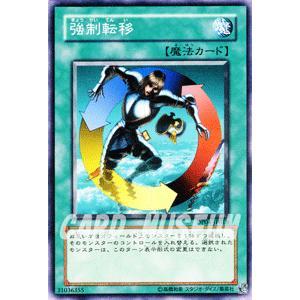 遊戯王カード 強制転移 / 【ヘルカイザー編】(DP04) / シングルカード|card-museum