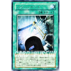 遊戯王カード パワー・ボンド (レア) / 【ヘルカイザー編】(DP04) / シングルカード|card-museum