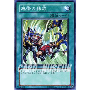 遊戯王カード 無情の抹殺 (スーパーレア) / 【ヘルカイザー編】(DP04) / シングルカード|card-museum