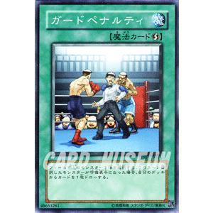 遊戯王カード ガードペナルティ / 【エド編】(DP05) / シングルカード card-museum