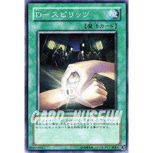 遊戯王カード D−スピリッツ / 【エド編】(DP05) / シングルカード card-museum
