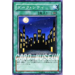 遊戯王カード ダーク・シティ / 【エド編】(DP05) / シングルカード card-museum