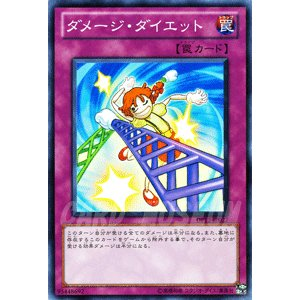 遊戯王カード ダメージ・ダイエット / 【遊馬編】(DP12) / シングルカード