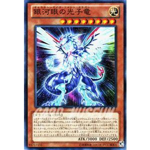 遊戯王カード 銀河眼の光子竜 (スーパーレア) / 【カイト編】(DP13) / シングルカード|card-museum