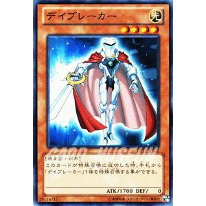 遊戯王カード デイブレーカー / 【カイト編】(DP13) / シングルカード|card-museum