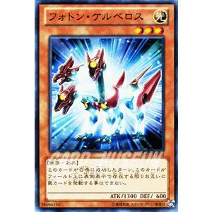 遊戯王カード フォトン・ケルベロス / 【カイト編】(DP13) / シングルカード|card-museum