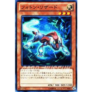 遊戯王カード フォトン・リザード / 【カイト編】(DP13) / シングルカード|card-museum
