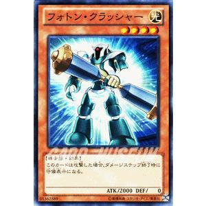 遊戯王カード フォトン・クラッシャー / 【カイト編】(DP13) / シングルカード|card-museum