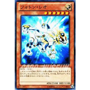 遊戯王カード フォトン・レオ / 【カイト編】(DP13) / シングルカード|card-museum