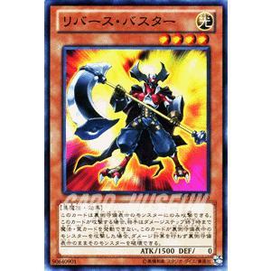 遊戯王カード リバース・バスター / 【カイト編】(DP13) / シングルカード|card-museum