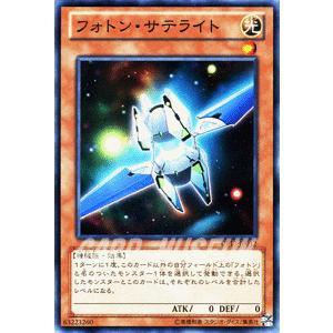 遊戯王カード フォトン・サテライト / 【カイト編】(DP13) / シングルカード|card-museum