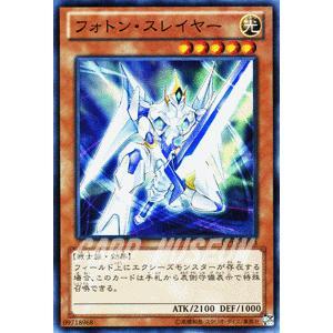 遊戯王カード フォトン・スレイヤー (スーパーレア) / 【カイト編】(DP13) / シングルカード|card-museum