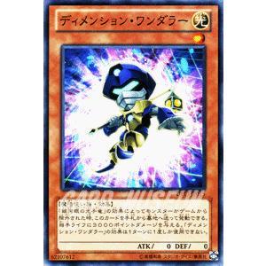 遊戯王カード ディメンション・ワンダラー / 【カイト編】(DP13) / シングルカード|card-museum