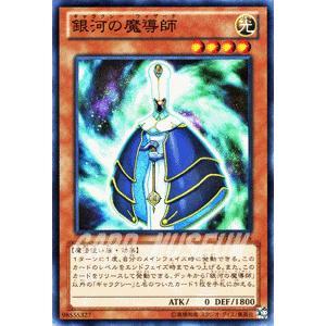遊戯王カード 銀河の魔導師 (スーパーレア) / 【カイト編】(DP13) / シングルカード|card-museum