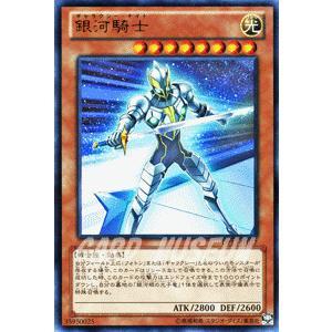 遊戯王カード 銀河騎士 (ウルトラレア) / 【カイト編】(DP13) / シングルカード|card-museum