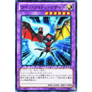 遊戯王カード ツイン・フォトン・リザード / 【カイト編】(DP13) / シングルカード|card-museum