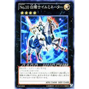 遊戯王カード No.10 白輝士イルミネーター / 【カイト編】(DP13) / シングルカード|card-museum