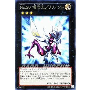 遊戯王カード No.20 蟻岩土ブリリアント (レア) / 【カイト編】(DP13) / シングルカード|card-museum