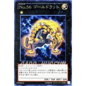 遊戯王カード No.56 ゴールドラット (レア) / 【カイト編】(DP13) / シングルカード|card-museum