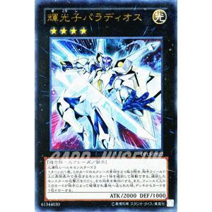 遊戯王カード 輝光子パラディオス (ウルトラレア) / 【カイト編】(DP13) / シングルカード|card-museum