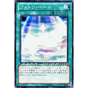 遊戯王カード フォトン・ベール / 【カイト編】(DP13) / シングルカード|card-museum