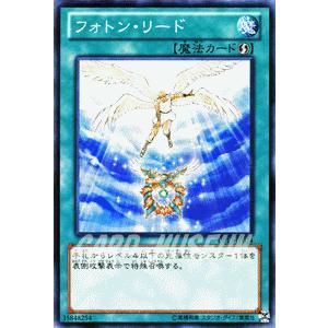 遊戯王カード フォトン・リード / 【カイト編】(DP13) / シングルカード|card-museum