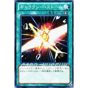 遊戯王カード ギャラクシー・ストーム / 【カイト編】(DP13) / シングルカード|card-museum