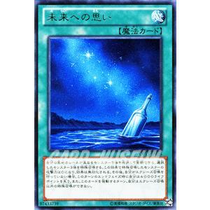 遊戯王カード 未来への思い (レア) / 【カイト編】(DP13) / シングルカード|card-museum