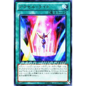 遊戯王カード アクセル・ライト (レア) / 【カイト編】(DP13) / シングルカード|card-museum