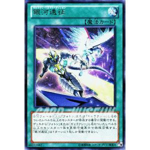 遊戯王カード 銀河遠征 (レア) / 【カイト編】(DP13) / シングルカード|card-museum
