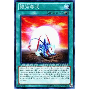 遊戯王カード 銀河零式 (スーパーレア) / 【カイト編】(DP13) / シングルカード|card-museum