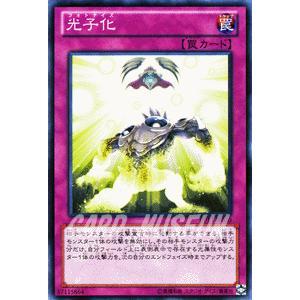 遊戯王カード 光子化 / 【カイト編】(DP13) / シングルカード|card-museum