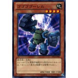 遊戯王カード ゴゴゴゴーレム / 【遊馬編2】(DP14) / シングルカード|card-museum