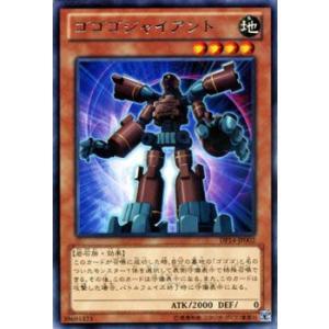 遊戯王カード ゴゴゴジャイアント (レア) / 【遊馬編2】(DP14) / シングルカード|card-museum