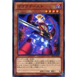 遊戯王カード ゴゴゴゴースト / 【遊馬編2】(DP14) / シングルカード|card-museum