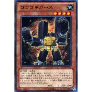 遊戯王カード ゴゴゴギガース / 【遊馬編2】(DP14) / シングルカード|card-museum