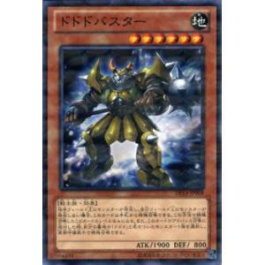 遊戯王カード ドドドバスター (ノーマルパラレル) / 【遊馬編2】(DP14) / シングルカード|card-museum