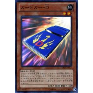 遊戯王カード カードカー・D (スーパーレア) / 【遊馬編2】(DP14) / シングルカード|card-museum