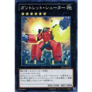 遊戯王カード ガントレット・シューター / 【遊馬編2】(DP14) / シングルカード|card-museum