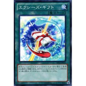 遊戯王カード エクシーズ・ギフト / 【遊馬編2】(DP14) / シングルカード|card-museum
