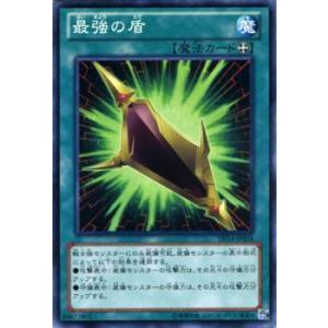 遊戯王カード 最強の盾 / 【遊馬編2】(DP14) / シングルカード|card-museum