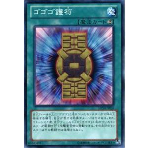 遊戯王カード ゴゴゴ護符 / 【遊馬編2】(DP14) / シングルカード|card-museum