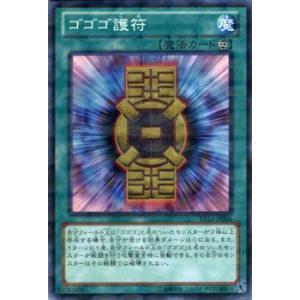 遊戯王カード ゴゴゴ護符 (ノーマルパラレル) / 【遊馬編2】(DP14) / シングルカード|card-museum