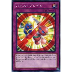 遊戯王カード バトル・ブレイク / 【遊馬編2】(DP14) / シングルカード|card-museum