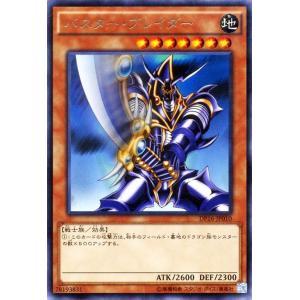 遊戯王カード バスター・ブレイダー(レア) / 【決闘都市編】(DP16) / シングルカード|card-museum