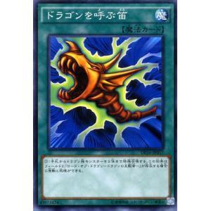 遊戯王カード ドラゴンを呼ぶ笛 / 【決闘都市編】(DP16) / シングルカード|card-museum
