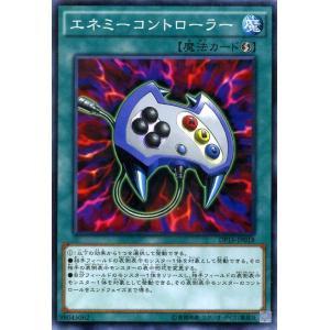 遊戯王カード エネミーコントローラー / 【決闘都市編】(DP16) / シングルカード|card-museum