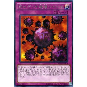 遊戯王カード 死のデッキ破壊ウイルス(レア) / 【決闘都市編】(DP16) / シングルカード|card-museum